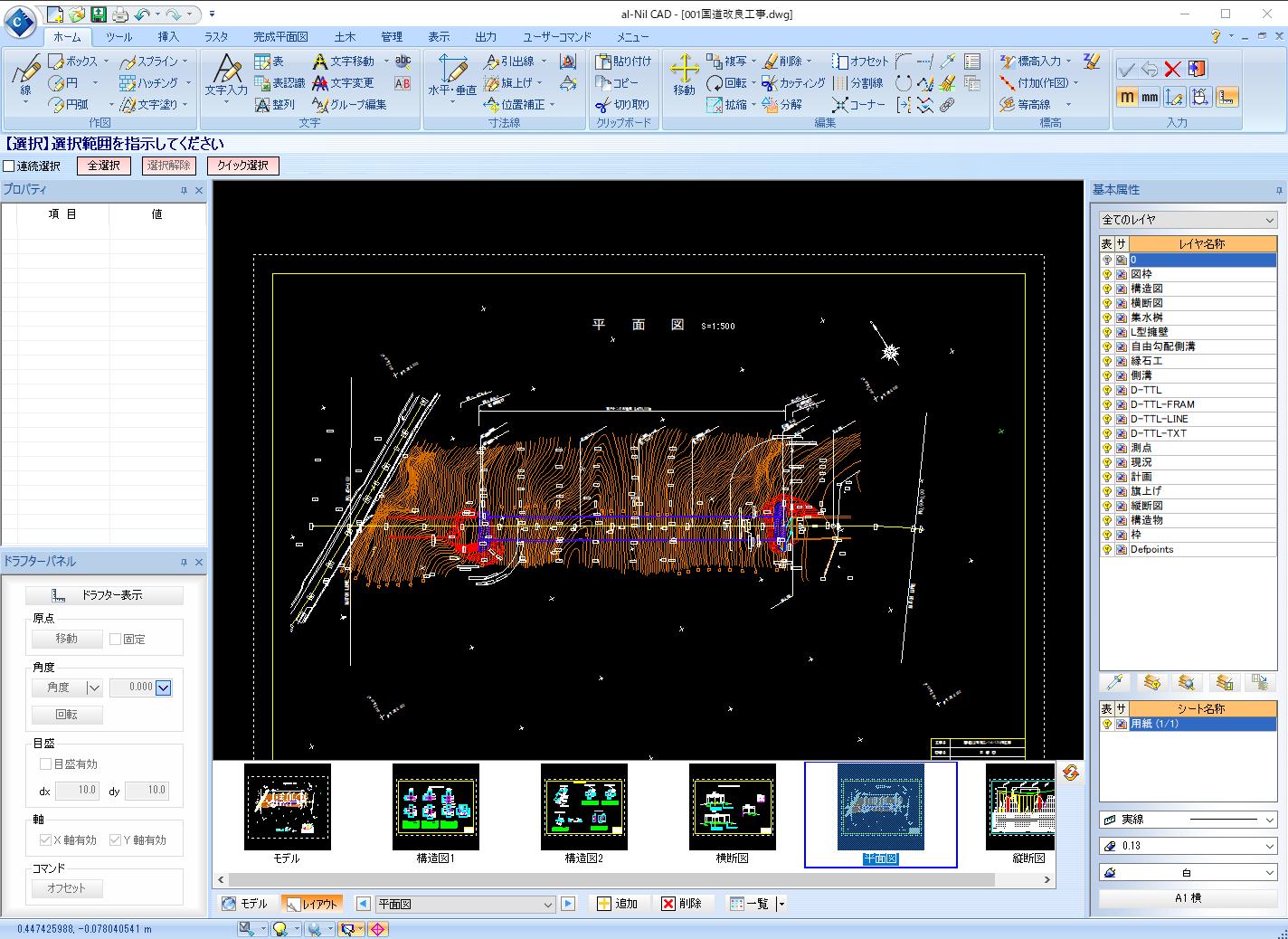 CADソフトウェア製品案内 / Bigvan al-Nil 2020 CADオプション機能紹介 ...